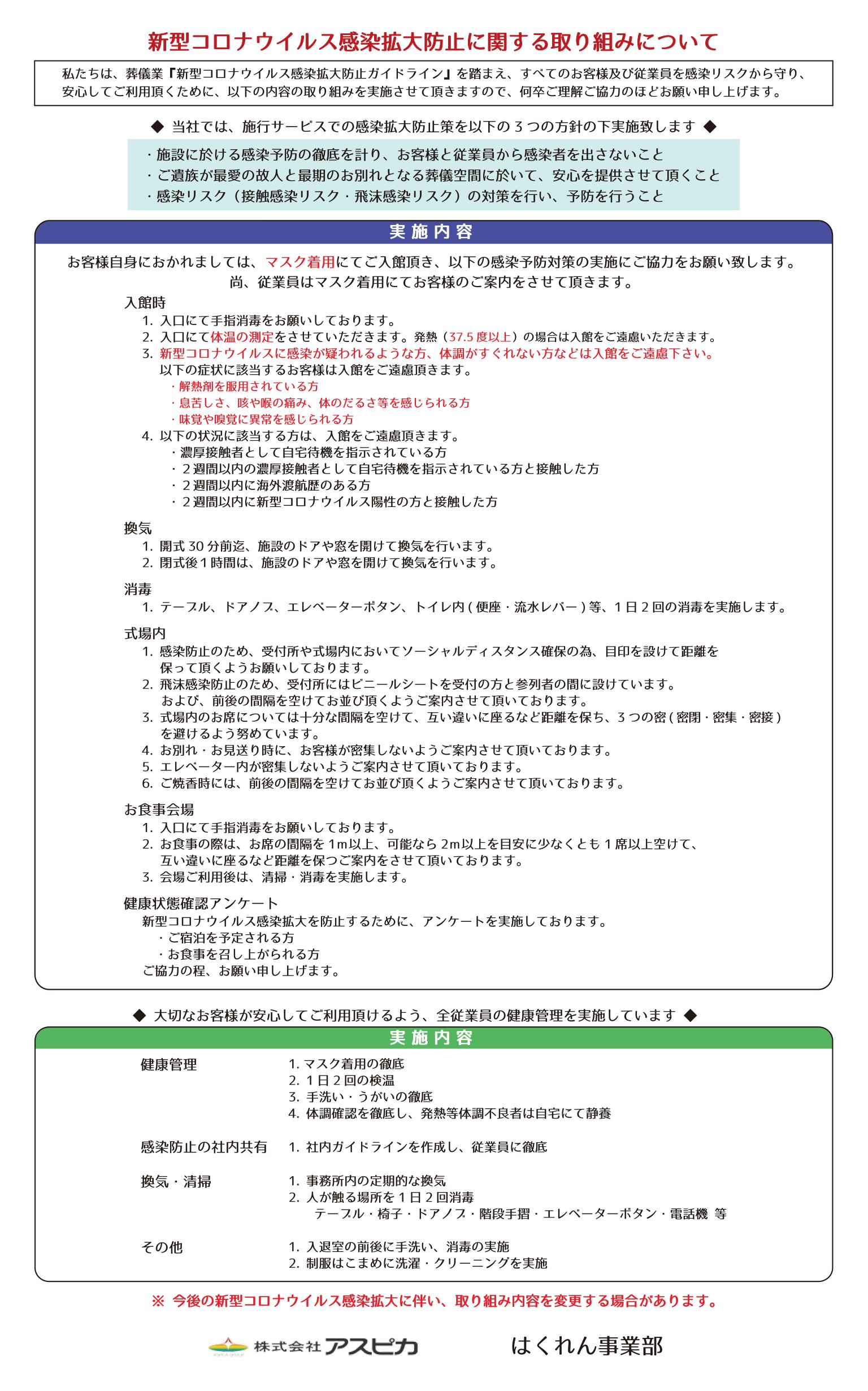者 最新 感染 福井 コロナ ウイルス